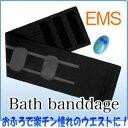 低周波の自動腹筋運動でシェイプアップ!バスバンデージ 防水EMS自動腹筋運動