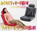 バイブレーションマッサージ&ヒーター付きアテックス ぬくらくマサージ座いす AX-FR1625