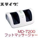 フットマッサージャー スライヴMD-7200
