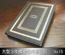 風格あふれる3年日記。大型3年横線当用新日記 【3年日記・高橋書店】2010年始まり