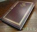 風格あふれる10年日記。贈り物に最適。大型10年横線当用新日記 【10年日記・高橋書店】2010年始まり