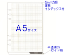 Guide board system notebook refill A5 size
