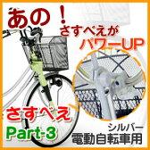 さすべえPART-3 シルバー 普通自転車用