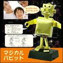 お辞儀するレトロな組立てロボットマジカルパピット (センサー付組立てロボット)