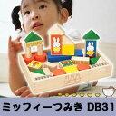 お子様にやさしい木のおもちゃミッフィーつみき DB31 【キャラクター積み木】