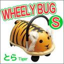 「ベストオブトイ賞」受賞 木製乗用玩具ウィリーバグ S トラ 【乗り物木製玩具 おもちゃ】