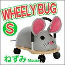 「ベストオブトイ賞」受賞 木製乗用玩具ウィリーバグ S ねずみ 【乗り物木製玩具 おもちゃ】
