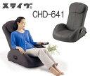 軽量・コンパクトで、収納にも便利な座椅子タイプスライヴ マッサージチェア くつろぎ指定席 CHD-641