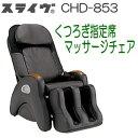 足振動マッサージをプラス全身をマッサージ!スライヴ マッサージチェア くつろぎ指定席 CHD-853