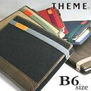 システム手帳 多機能なスケジュール帳ジャケットBRITHOUSE ブリットハウス 手帳カバー B6サイズ (ノートカバー THEME)