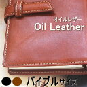da Vinci system notebook Bible size oil leather [easy ギフ _ packing] [excellent comfortable ギフ _ case]