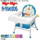 monmon 人気キャラクターの乳幼児用イスベビー ローチェア ドラえもん 【ベビーチェア・幼児用椅子】