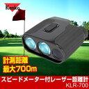ゴルファー必携!レーザー距離計にスピード計測。野球のピッチングスピード計測にも!レーザーレンジファインダー 8×25 KLR700