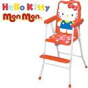 monmon 人気キャラクターの乳幼児用イスベビー ハイチェア ハローキティダイカット 【ベビーチェア・幼児用椅子】