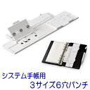 Refill for 3 6 size hole punch system notebook