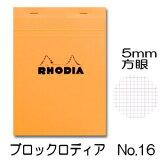 ブロックロディア No.16 A5サイズ
