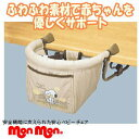 monmon 人気キャラクターの乳幼児用イスベビー テーブルチェア スヌーピークモ 【ベビーチェア・幼児用椅子】