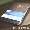 スケジュール管理に最適なビジネス手帳業務日誌 2010年 【ビジネスダイアリー・高橋書店】