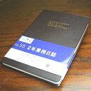 予定・記録が2年分記入できるダイアリー2年業務日誌【ビジネスダイアリー・高橋書店】2010年始まり