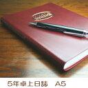 予定・記録が5年分記入できるビジネス手帳5年卓上日誌 A5 【ビジネスダイアリー】2010年始まり