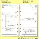 ダヴィンチ 2006年ダイアリー 週間-1 手帳用レフィル(バイブルサイズ)