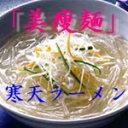 寒天ラーメン「美痩麺」 ×20食セット 食物繊維の豊富なダイエットラーメン