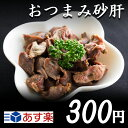 おつまみ砂肝 140g 【国産鶏】