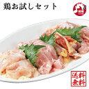 【送料無料】鶏お試しセット[100g×8]3種の鶏もも肉食