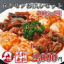 【冷凍】ホルモンお試しセット[100g×4種](ぷるぷる小腸...