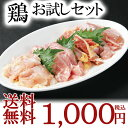 【冷凍】鶏お試しセット(おこのみ)[400g(100g×4種)]【鶏肉】【送料無料】【1000円ポッキリ】