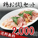 【送料無料】鶏お試しセット[100g×8]選べるおこのみ【2000円ポッキリ】