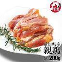 ショッピングフライパン 国産親鶏 もも肉[200g](冷凍/切り身) おやどり おや鳥 おや鶏 親どり 親鳥 ひねどり ひね鳥 ひね鶏 モモ 業務用 かたい 鶏肉 鳥肉 とり肉 BBQ バーベキュー 焼肉 焼き肉
