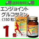 【即納可】エンジョイント 1個第一薬品工業
