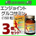 【即納可】エンジョイント 3個第一薬品工業