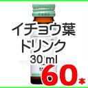 【あす楽対応】トキワ イチョウ葉ドリンク 30ml 60本常盤薬品 ノエビアグループ