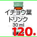 【あす楽対応】トキワ イチョウ葉ドリンク 30ml 120本常盤薬品 ノエビアグループ