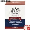 救心製薬大人の粉ミルク(9.5g*30袋入) 3個栄養機能食...