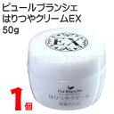 【即納可】ピュールブランシェはりつやクリームEX 50g 1個中一メディカルPur Blanche ピュール ブランシェ保湿クリーム ダマスクローズバラの香り