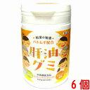 肝油グミ オレンジ風味 150粒 6個栄養機能食品(ビタミンA)栄養機能食品(ビタミンD)二反田薬品