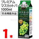 【あす楽対応】プレミアムマスカットバーモント 1本 栄養機能食品(ビタミンB6)ユニテックメディカル