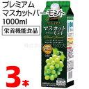 【あす楽対応】プレミアムマスカットバーモント 3本 栄養機能食品(ビタミンB6)ユニテックメディカル