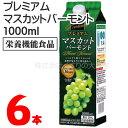 プレミアムマスカットバーモント 6本 栄養機能食品(ビタミンB6)ユニテックメディカル