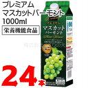 プレミアムマスカットバーモント 24本 栄養機能食品(ビタミンB6)ユニテックメディカル