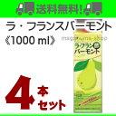 【即納可】ラ・フラン酢バーモント 4本ラフランスバーモント1000ml 7〜10倍希釈用日新薬品