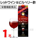 レスベラトロール配合レッドワイン&ビルベリー酢 1本7倍濃縮中部薬品栄養機能食品(ビタミンB6)