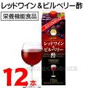 レスベラトロール配合レッドワイン&ビルベリー酢 12本7倍濃縮中部薬品栄養機能食品(ビタミンB6)