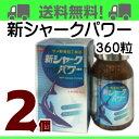 【即納可】新シャークパワー 2個第一薬品