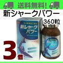 【即納可】新シャークパワー 3個第一薬品