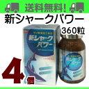 【即納可】新シャークパワー 4個第一薬品