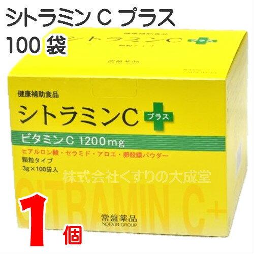 【あす楽対応】シトラミンCプラス 100袋 1個商品の期限は2019年9月常盤薬品 ノエビアグループ トキワ